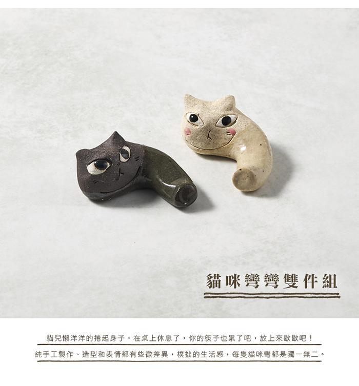 (複製)日本KOYO美濃燒| 陶製手作筷架 - 喵喵小皿雙件組