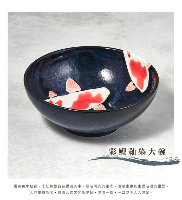 (複製)日本AWASAKA美濃燒 彩鯉釉染小碗成雙組