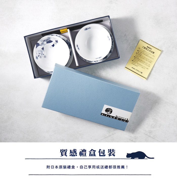 (複製)日本澤藍美濃燒|花園藍貓杯碗-禮盒組(2件式)