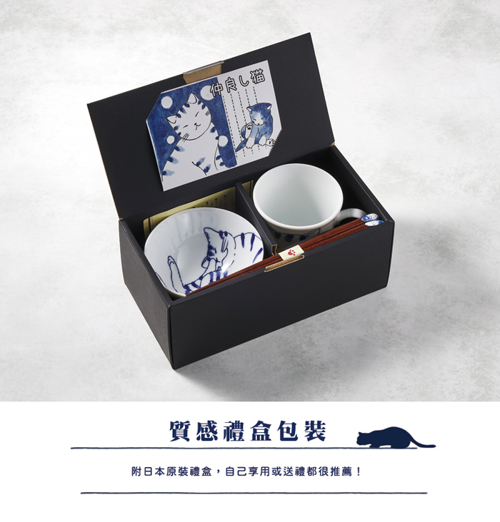(複製)日本澤藍美濃燒 日常杯碗禮盒組-附筷(3件式)-黑貓君