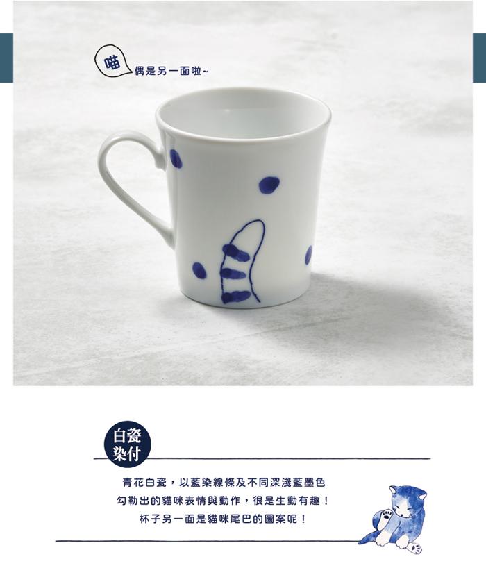 (複製)日本澤藍美濃燒|黑貓君馬克杯