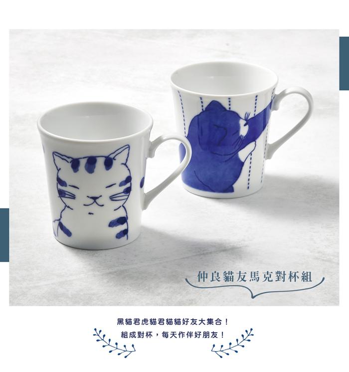 (複製)日本澤藍美濃燒|虎貓君馬克杯
