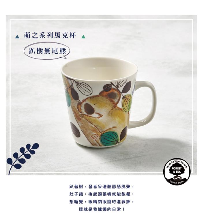 (複製)日本澤藍美濃燒|萌之系列馬克杯-樹懶伸懶腰