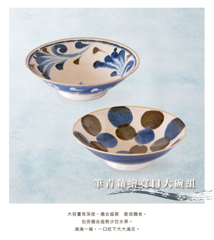 (複製)日本AWASAKA美濃燒|筆青釉繪大碗組(3件式)