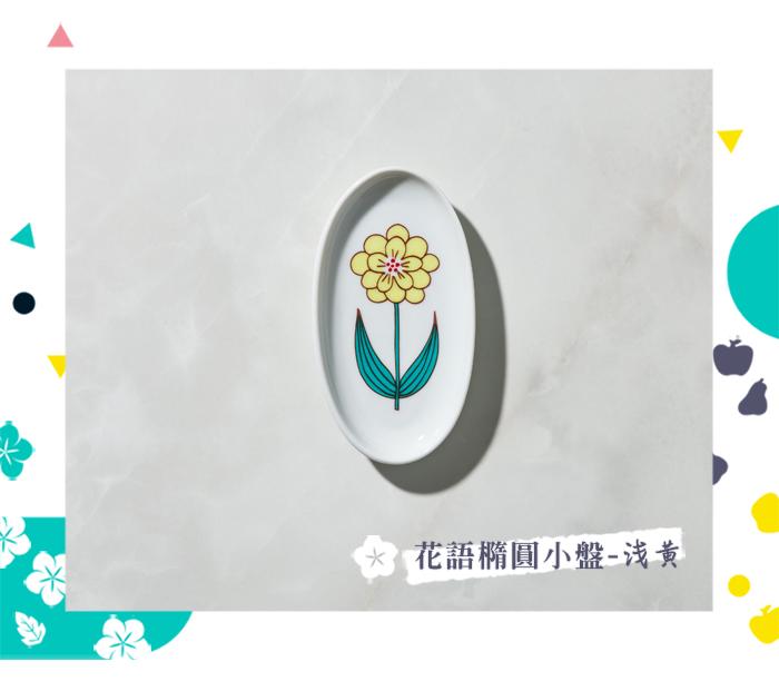 (複製)日本晴九谷燒 - 花語橢圓小盤 - 纁紅