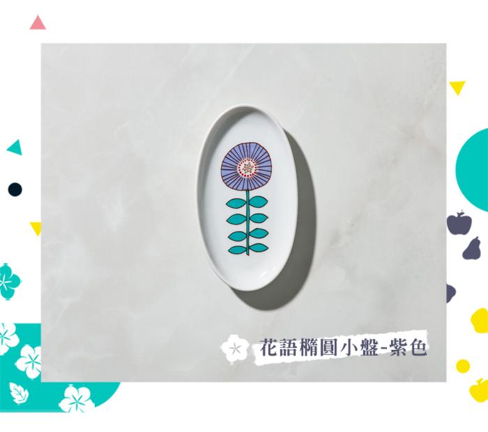 (複製)日本晴九谷燒 - 花語橢圓小盤 - 青色