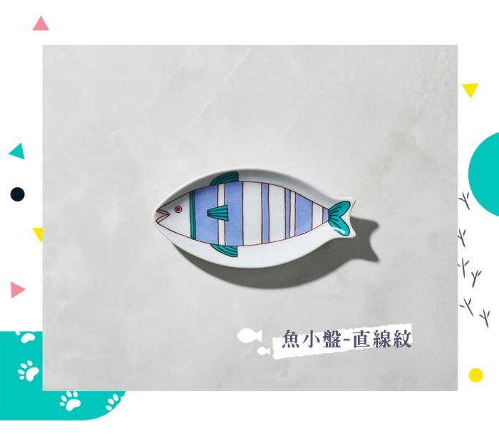(複製)日本晴九谷燒 - 魚小盤 - 菱格紋