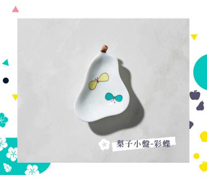 (複製)日本晴九谷燒 - 梨子小盤-小花