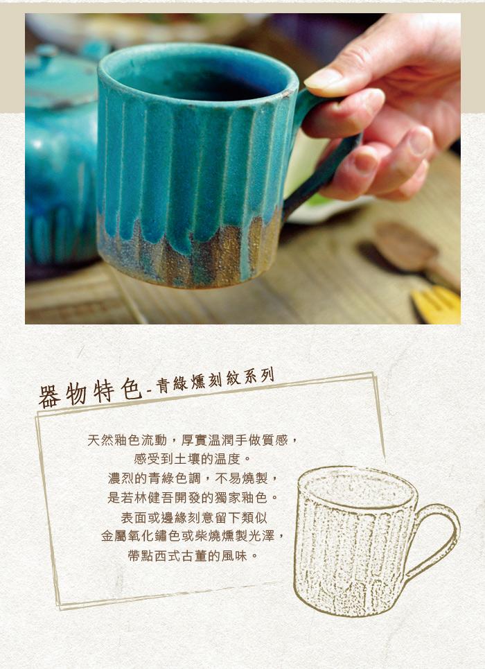 (複製)日本窯元益子燒|青綠燻刻紋茶杯