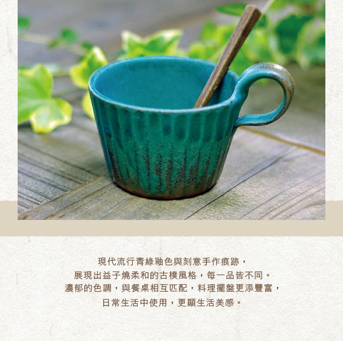 (複製)日本窯元益子燒|青綠燻刻紋馬克杯