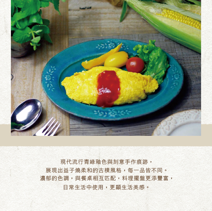(複製)日本窯元益子燒|青綠燻刻紋八角淺盤
