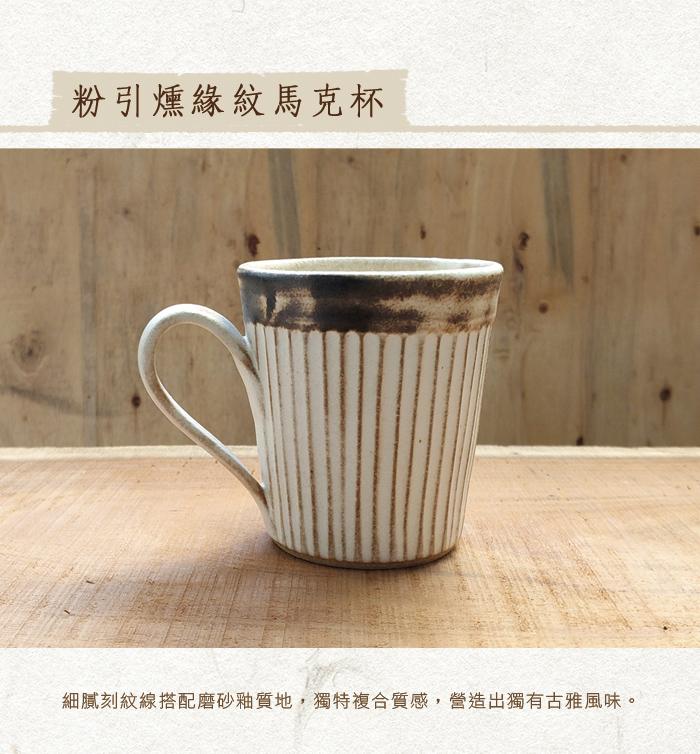 (複製)日本窯元益子燒|粉引燻緣紋咖啡杯盤組