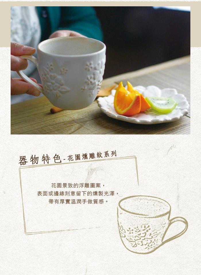 (複製)日本窯元益子燒 蕾絲花紋提耳杯 - 灰綠