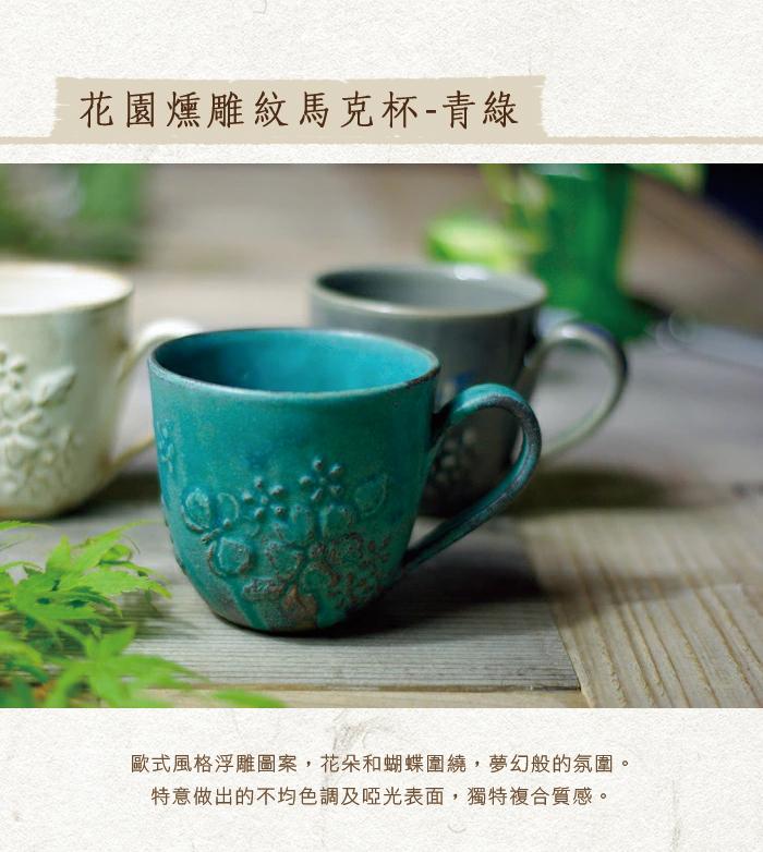 (複製)日本窯元益子燒 花園燻雕紋馬克杯 - 粉引白