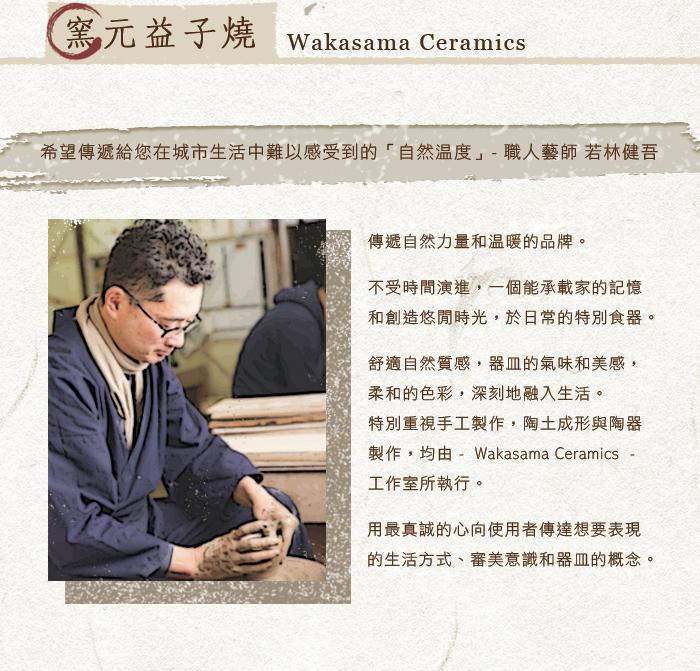 (複製)日本窯元益子燒|粉引燻緣紋馬克杯