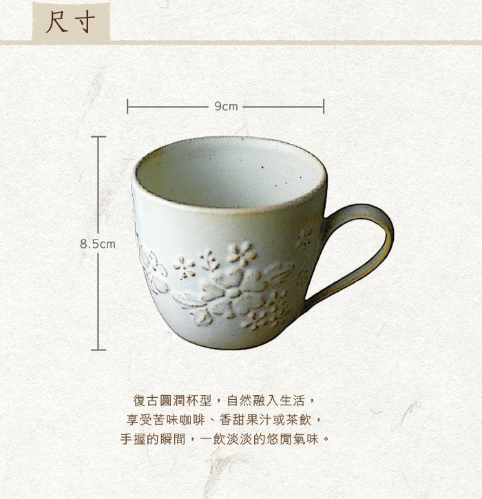 (複製)日本窯元益子燒|花園燻雕紋馬克杯 - 青綠