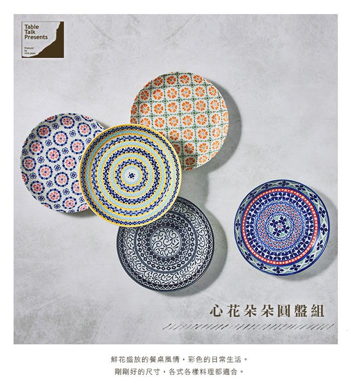 日本AWASAKA美濃燒 心花朵朵圓盤 - 禮盒組(5件式)