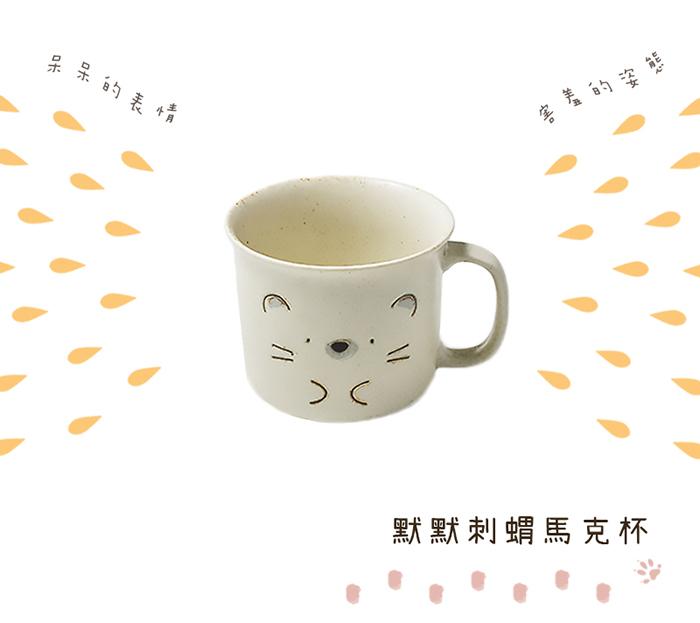 (複製)日本AWASAKA美濃燒|萌萌毛獅馬克杯 (300ml)