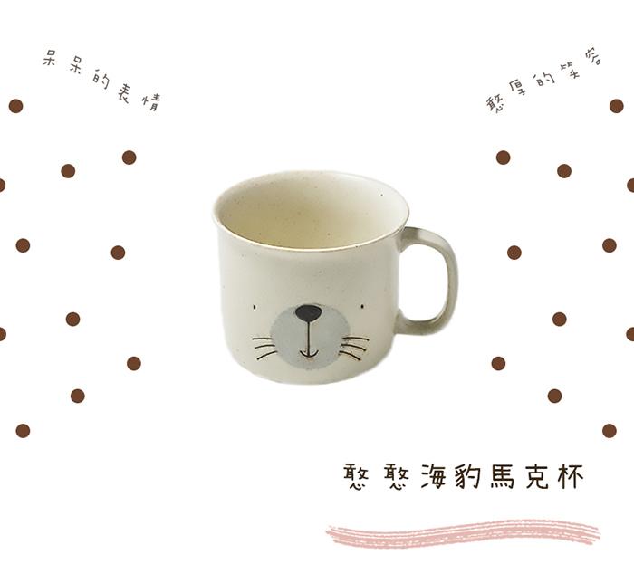 (複製)日本AWASAKA美濃燒 默默刺蝟馬克杯 (300ml)