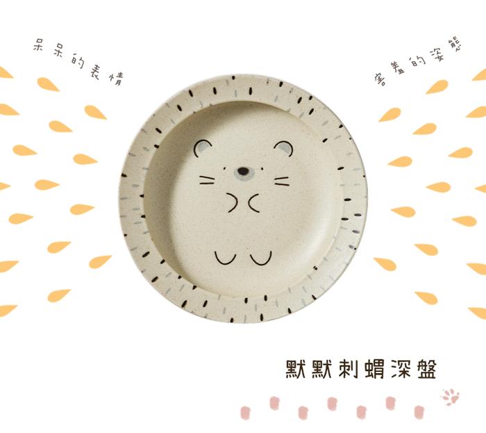 (複製)日本AWASAKA美濃燒|萌萌毛獅深盤 (22.5cm)