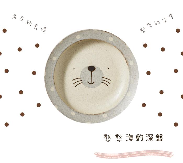 (複製)日本AWASAKA美濃燒|默默刺蝟深盤 (22.5cm)