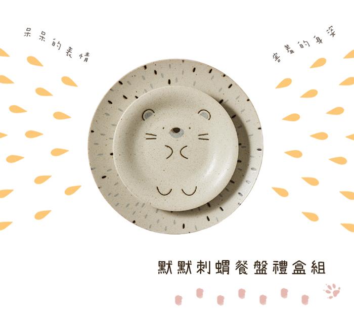 (複製)日本AWASAKA美濃燒 萌萌毛獅餐盤 - 禮盒組(2件式)