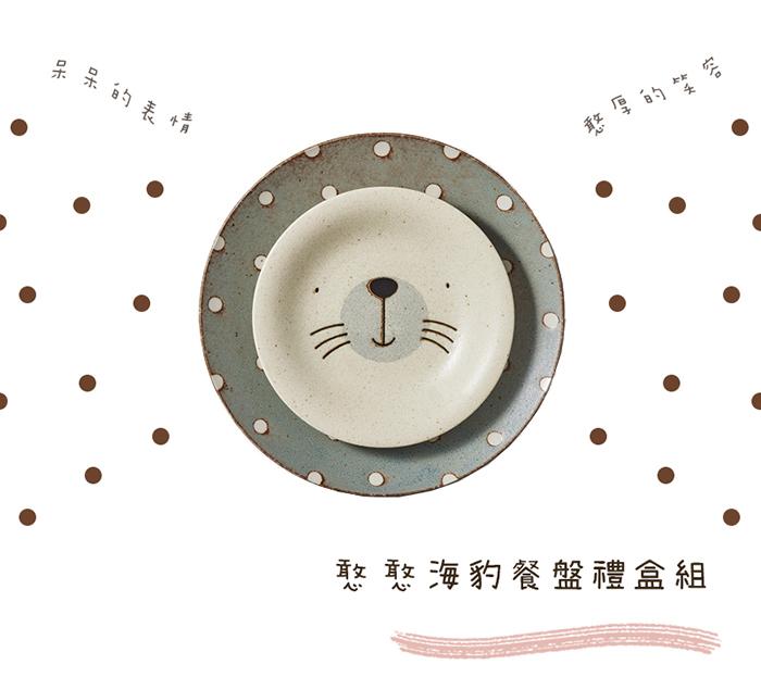 (複製)日本AWASAKA美濃燒 默默刺蝟餐盤 - 禮盒組(2件式)