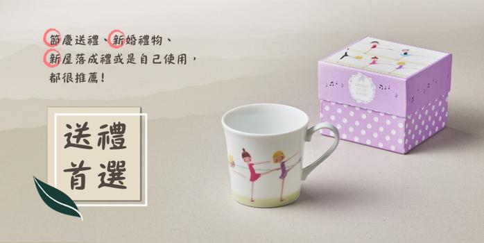 (複製)日本小倉陶器|芭蕾舞精裝馬克杯 - 排排隊 (300ml)