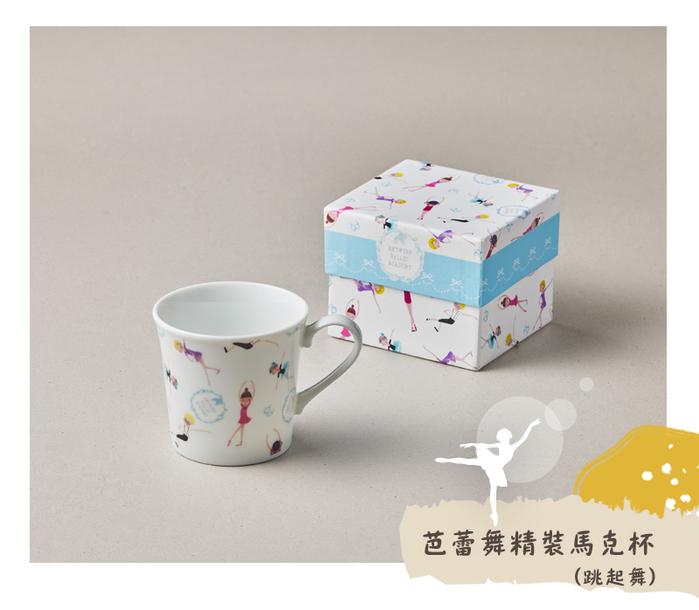 (複製)日本小倉陶器|芭蕾舞精裝馬克杯-來伸展 (300ml)