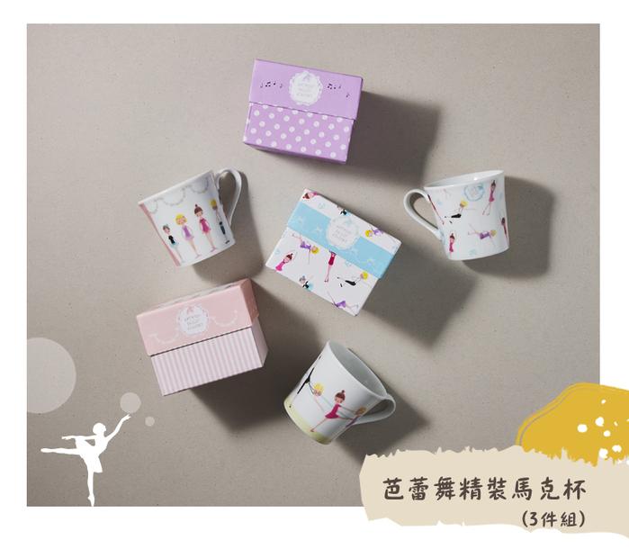 (複製)日本小倉陶器 芭蕾舞精裝馬克杯 - 跳起舞 (300ml)