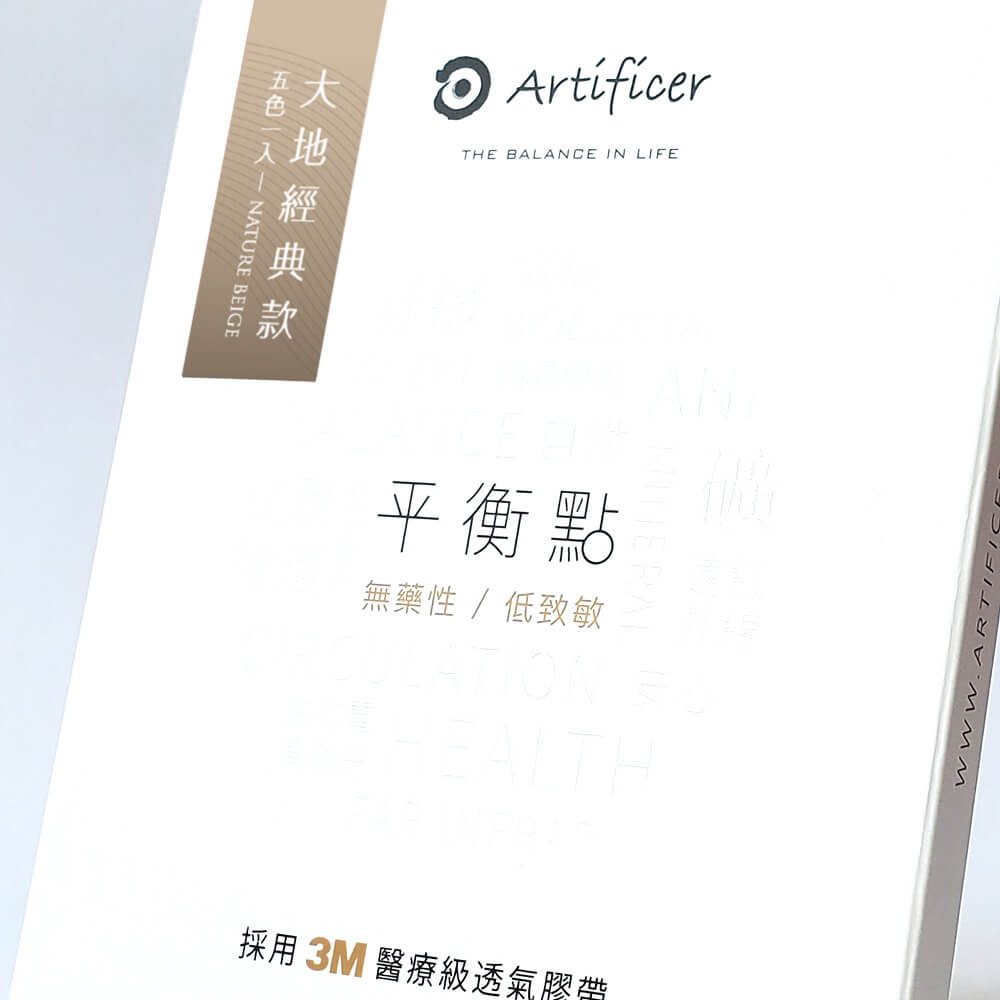 Artificer|平衡點 礦物貼布60枚入 - 大地經典款