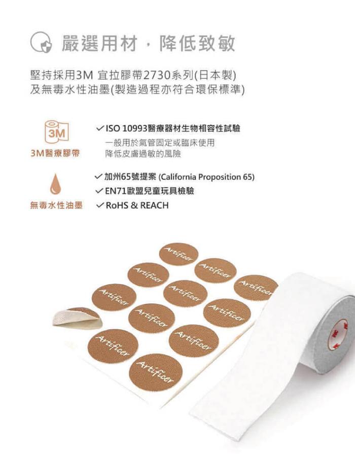 (複製)Artificer|平衡點 礦物貼布60枚入 - 膚色經典款