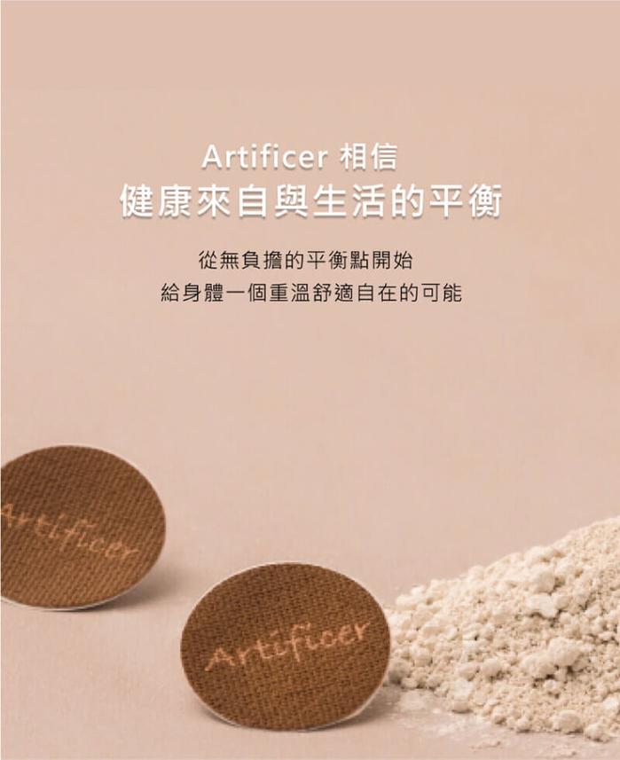 (複製)Artificer 平衡點 礦物貼布60枚入 - 膚色經典款