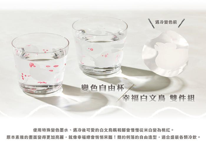 (複製)日本富硝子|變色自由杯 - 幸福白文鳥 (220ml)