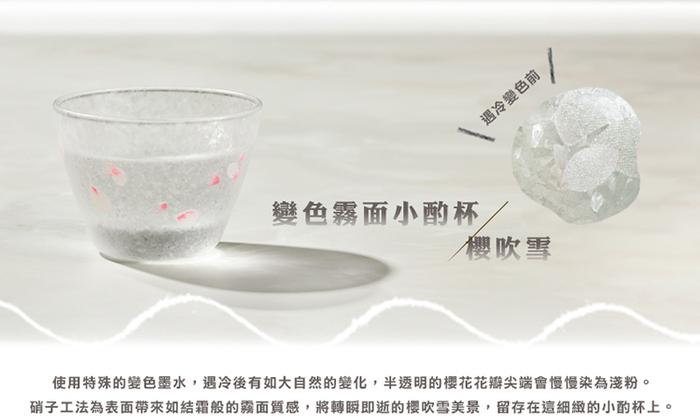 (複製)日本富硝子 變色自由杯 - 幸福白文鳥 - 雙件組 (220ml)