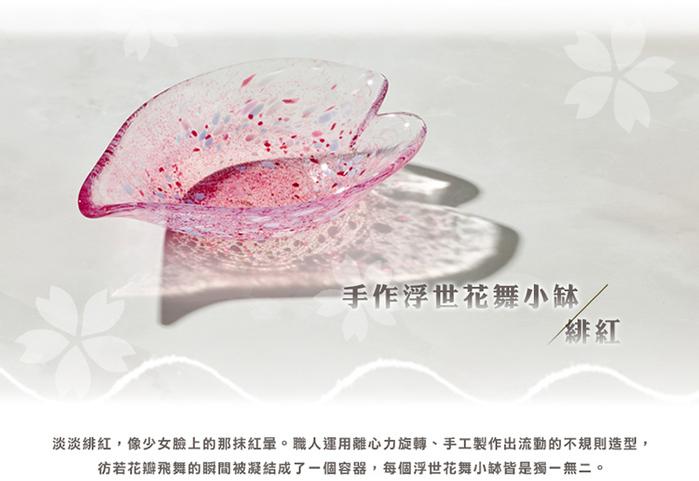 (複製)日本富硝子|手作浮世花舞小缽 - 櫻粉