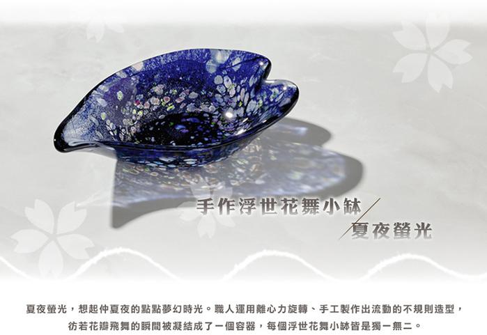 (複製)日本富硝子|手作浮世花舞小缽 - 冰霧