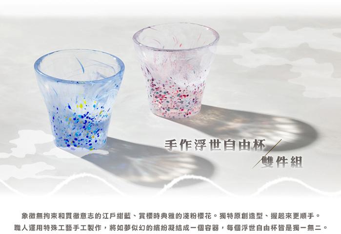 (複製)日本富硝子|手作浮世自由杯 - 櫻粉 (170ml)