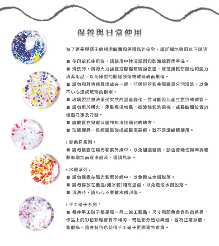 (複製)日本富硝子 手作浮世自由杯 - 對杯組 (2件式) - 170ml