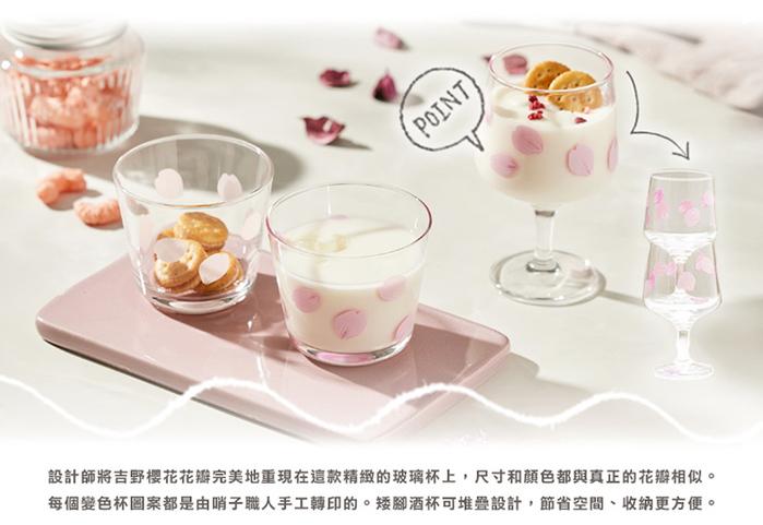 日本富硝子|變色短腳酒杯 - 吉野櫻花雨 - 雙件組 (220ml)