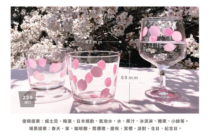 (複製)日本富硝子|變色短腳酒杯 - 吉野櫻花雨 - 雙件組 (220ml)