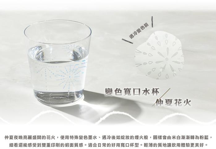 (複製)日本富硝子|變色寬口水杯 - 初春櫻花 (300ml)
