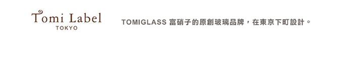 (複製)日本富硝子 變色寬口水杯 - 三件組 (300ml)
