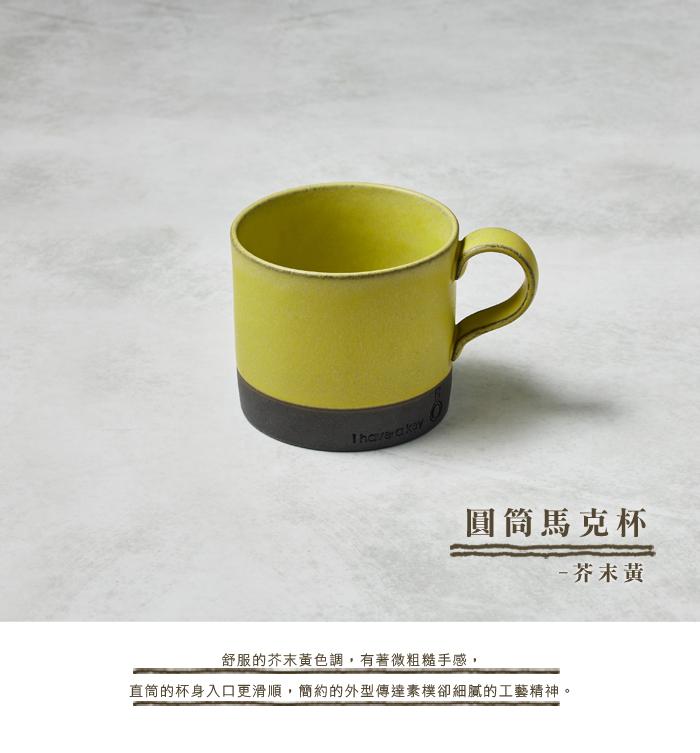 日本KOYO美濃燒|圓筒馬克杯 - 芥末黃 (330ml)