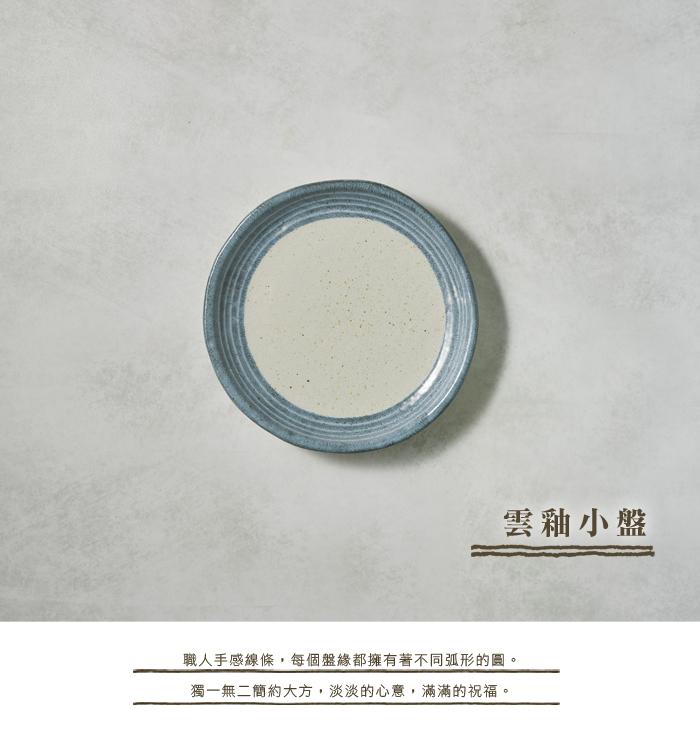 (複製)日本KOYO美濃燒|雲釉中盤 (20.5cm)