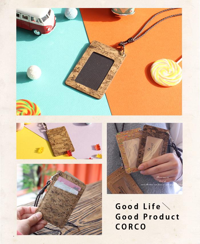 CORCO|直式軟木證件套 - 塊紋棕 (含掛繩)