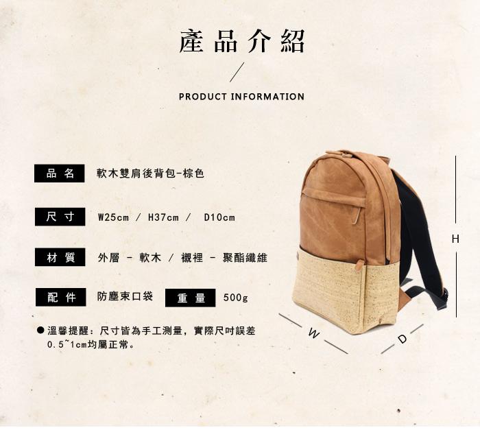 CORCO|軟木雙肩後背包-棕色