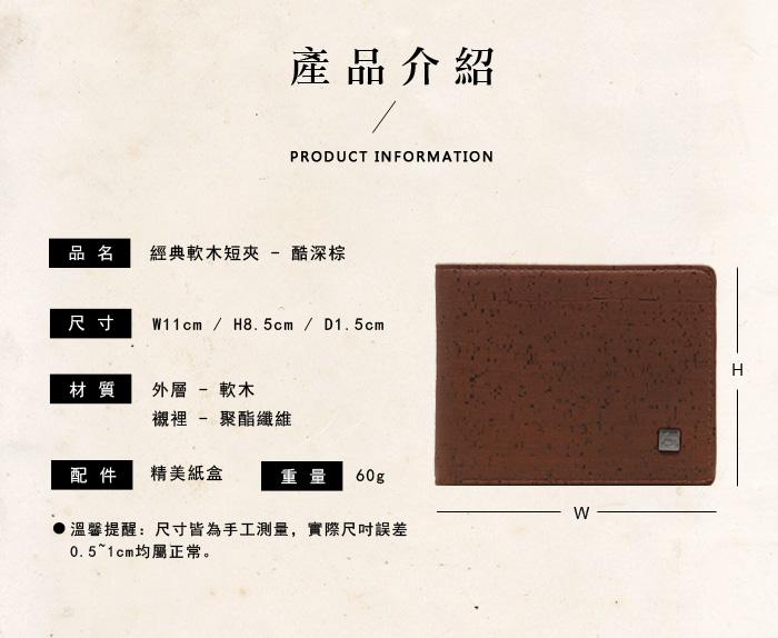 (複製)CORCO|經典軟木短夾 - 塊紋棕