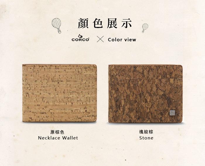 CORCO|零錢袋軟木短夾 - 原棕色
