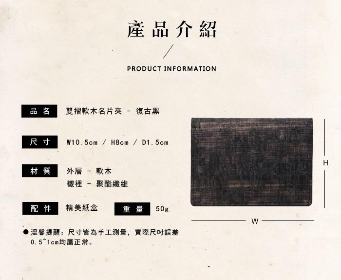 (複製)CORCO|雙摺軟木名片夾 - 復古黑